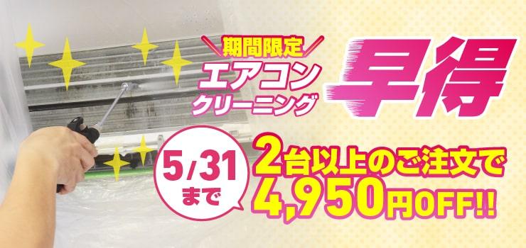 期間限定!エアコンクリーニング2台以上のご注文で4,950円OFF!!