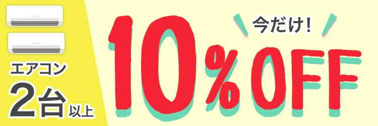 エアコンクリーニング2台目以降10%OFF