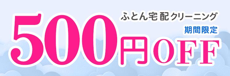 布団クリーニング500円OFF
