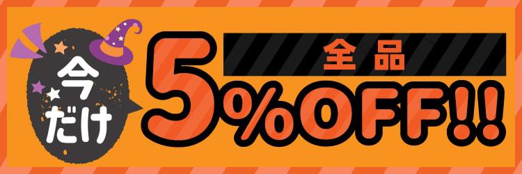 4日間ハロウィン KAJI TAKU 5%OFF キャンペーン(2020/10/29-2020/11/01)
