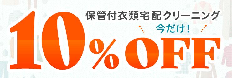 保管付宅配クリーニング10%OFF