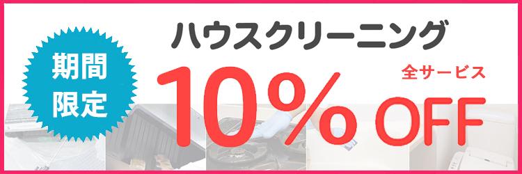 ハウスクリーニング10%OFF