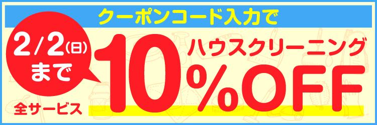 大掃除遅割10%OFFクーポン