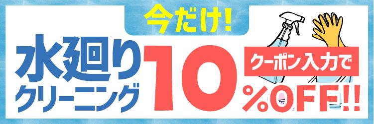 水廻りキャンペーン 10%OFFクーポン