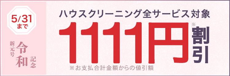 ハウスクリーニング1111円OFF