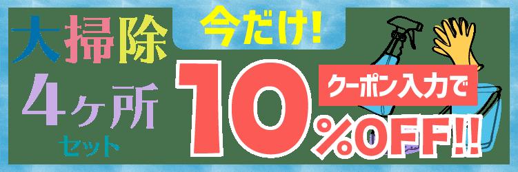 大掃除4ヶ所セット10%OFF