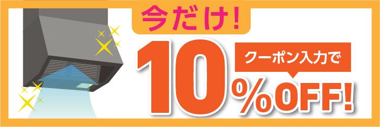 9/30まで レンジフード10%OFF