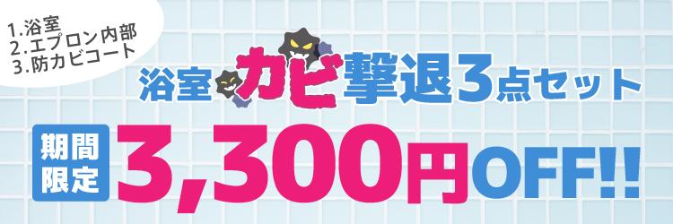 9/30まで 浴室カビ撃退3点セット3,300円OFF