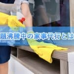 話題沸騰中!「家事代行サービス」とは一体どんなサービスなのか?