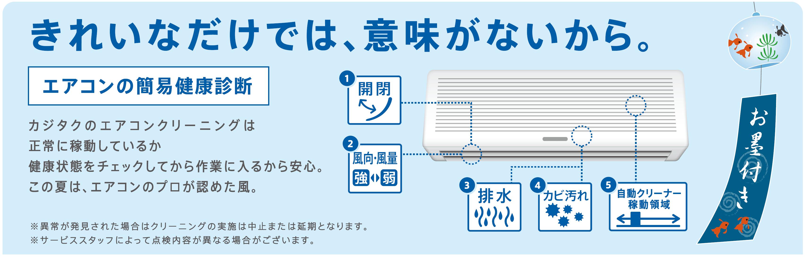 エアコンの簡易健康診断(1:開閉、2:風向・風量、3:排水、4:カビ汚れ、5:自動クリーナー可動領域)