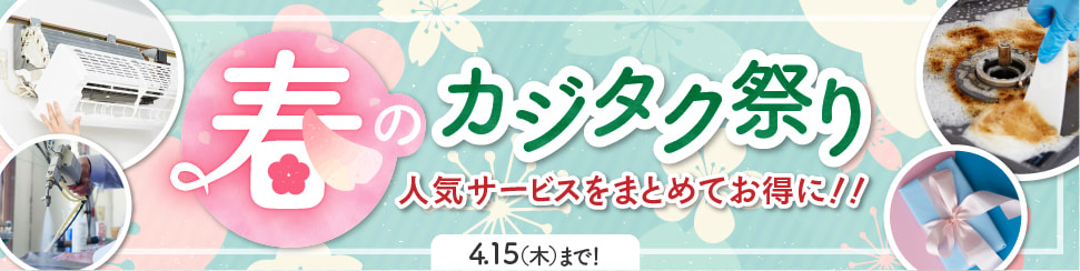 春のカジタク祭り 人気サービスをまとめてお得に!