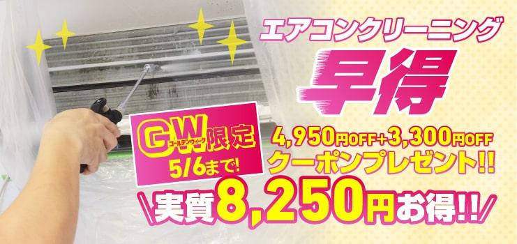 エアコンクリーニング早得 GW限定 実質8,250円お得!